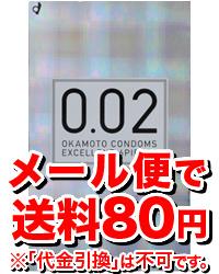 【ゆうメール便!送料80円】オカモトコンドームズ0.02EX(Lサイズ)6個入コンドームスキンオカモトコンドーム0.02ミリ0.02mm002