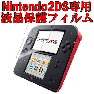 【送料無料】Nintendo ニンテンドー2DS専用液晶画面保護シート豪華セット Nintendo 2DS 北米版/欧州版/韓国版 本体対応 エレクトリックブルーxブラック/クリムゾンレッドxブラック/クリムゾンレッドxホワイト対応の画像