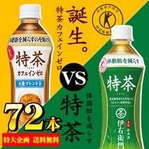 ★3ケース選り取り!特茶カフェインゼロも選べます!最安値にchallenge! 特茶 PET 500ml×72本 サントリー 伊右衛門 特茶 体脂肪を減らすのを助けるので、体脂肪が気になる方に適しています。京都福寿園の茶匠が厳選した国産茶葉を使用し、香り豊かな味わいに仕上げました。