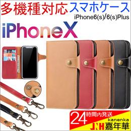 決算セール  価格破壊 iPhone6s iPhone6s iPhone6 iPhone6 Plus Plusケース 手帳型 スナップタイプ 本革 iPhoneケース iPhone6s アイフォン