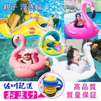 2016超人気!浮き輪  フラミンゴ 子供 キッズ 足入れ UVカット キッズ用 子供用 赤ちゃん 浮き輪 足入れ ベビー フロート 浮き輪 ベビー 浮き輪 赤ちゃん うきわ 浮き輪 フロート P25Jun15浮き輪