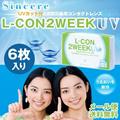 送料無料 L-CON 2WEEK UV エルコン2ウィーク UV (エルコン)2週間交換型 / 終日装用レンズ / 6枚入り (コンタクトレンズ) (コンタクト)(2week)(1箱6枚入り)L-CONの2週間使い捨てコンタクト(シード2ウィークファインUV) (ボシュロム メダリスト2)から乗り換えも!!(カラコン)(2WEEKコンタクト)(2ウィークコンタクト)(エルコン2WEEK)