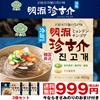 【共同購入特価】今ならおまけ付き♪明洞珍古介冷麺(3個セット) 1.3kg きざみのりおまけ付き <韓国冷麺>