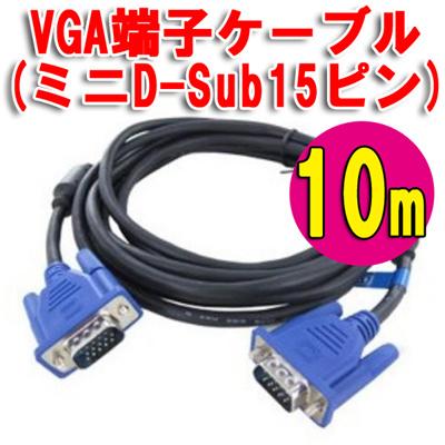 ★【送料無料】高音質VGAケーブル ディスプレイケーブル アナログRGBケーブル VGAケーブル ミニD-Sub 15pin(3列/15ピン/15pin)を使用したPCやディスプレイ用のケーブル [高画質なアナログ映像信号を伝送可能/ノートパソコン/グラフィックボード]【約10m】の画像