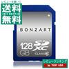 BONZ128GSDXC10 BONZART 128ギガSDXC クラス10 永久保証付き【レビューを書いて送料無料/個数制限なし】【国内メーカー品】128GB SDXC class10 BONZART/ボンザート 4571383311282 BONZART SDXC メモリーカード SDカード Class10