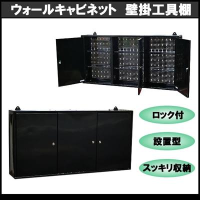 【レビュー記載で送料無料!】ウォールキャビネット/壁掛工具棚/工具箱/設置型/黒・赤の画像