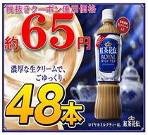 ★クーポン使えます!紅茶花伝選べる2ケース! ロイヤルミルクティー100%国産牛乳使用の贅沢なミルクの味わいはそのままに、ミルクに負けない味わいを楽しめる、厳選された100%手摘みセイロン茶葉を新たに使用