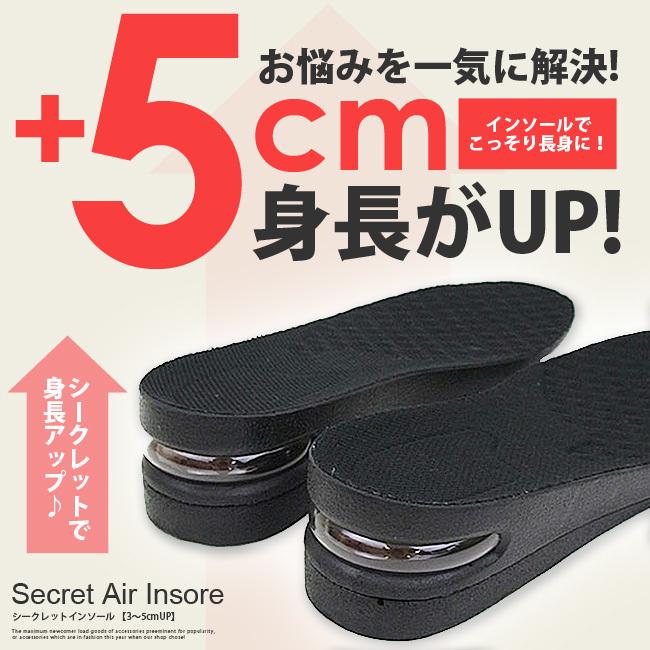 エアインソール インソール メンズ 中敷き シューズ ブーツ シークレットシューズ シークレット 靴 レザー メンズファッション かかと 5cm 衝撃吸収 ウレタン ヒール インヒール 上げ底