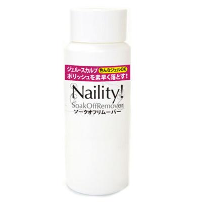 【ジェルネイル・オフ】Naility!ソークオフリムーバー120mL/ソークオフジェル・スカルプチュア・マニキュアを落とすアセトン【YVT/YZZP/ジェルネイル/ネイル用品】