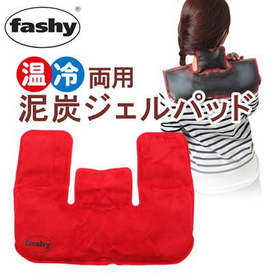 FASHY ファシー HEAT PACK MOOR GEL COLLAR SHAPE 襟型泥炭ジェルヒートパック HW6301 湯たんぽ プレゼント にもの画像