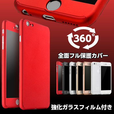 iPhone7ケースiPhone6sケース全面保護360度フルカバーiPhone6ケースiPhone7plusケース強化ガラスフィルムiPhone6plusケース手帳型