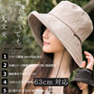 風に飛ばない紐付きUVハット!【商品名:紐付きフレンチHAT】帽子 レディース 大きいサイズ