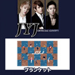 【国内配送・送料無料】激安☆JYJ-611 JYJ 日本限定公式グッズブランケット B Type(茶色)