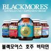 블랙모어스 남녀 멀티비타민/Q10/프로바이오틱스/오메가3 국내배송 Blackmores