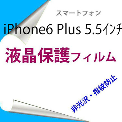 ★iPhone6sPlus 5.5インチ 専用液晶保護フィルム 非光沢 指紋防止の画像