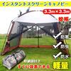 テント 3.3m 蚊帳 フライシート付き スクリーンキャノピー 防虫 防水 軽量 アウトドア 防災 非常用
