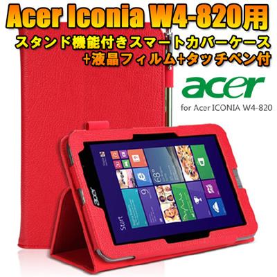 【送料無料】≪豪華3点セット/タッチペン&液晶フィルムも付いてくる!≫高級感あふれる Acer(エイサー)  Iconia W4-820用スタンド機能付レザータイプケースカバー 本革レザータイプ素材 7色カラー豊富でスマートに持ち運べる!タッチペンホルダー付の画像