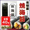 【送料無料】本場有明産の最高級 「焼海苔40枚入」【1袋】便利なチャック袋入り今年は値段が高騰しておりますが、頑張り価格にて登場!!お寿司にも、料理全般にどうぞこの有明産最高級 焼き海苔がこの価格ではなかなかないですよ!!【メール便対応になります。】
