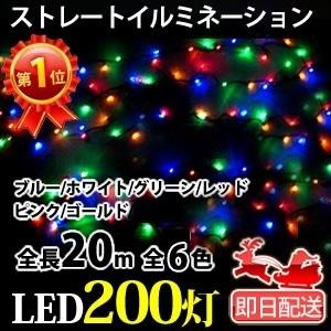 【イルミネーション ストレートライト】 LED 200球 200灯 20m 黒線 クリスマス デコレーション 飾り付け ガーデン 庭 装飾 電飾 ライト イルミ|STRAIGHT200[宅配便配送]の画像