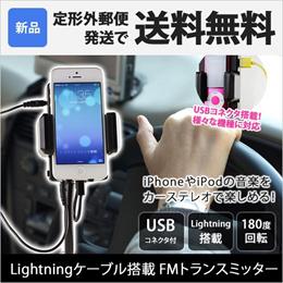 FMトランスミッター iPhone5s iPhone5c iPhone5 対応 スマホ ホルダー Lightning ライトニング ケーブル 搭載 USB コネクタ 接続 スマートフォン iPodの音楽をカーステレオで再生 車 ER-FMT [定形外郵便配送][送料無料]