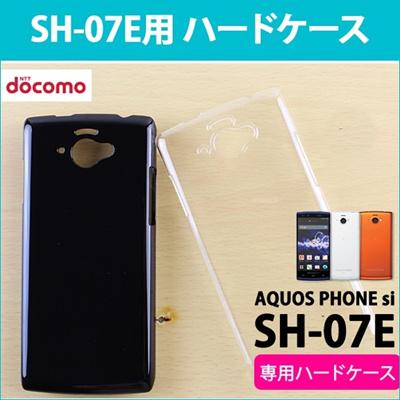 AQUOS-06PC | スマホケース AQUOS Phone si 用 docomo ドコモ ハードケース SH-07E クリア ブラック 保護フィルム付き スマートフォン スマホカバー アクオスホン エスアイ [ゆうメール配送]の画像