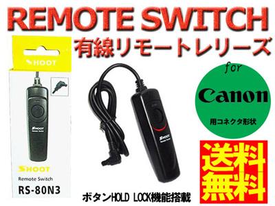 【送料無料】RS-80N3互換Canonリモートスイッチシャッターレリーズケーブル  小物のマクロ接写(室内・フラッシュなし)での手ぶれ軽減 長時間露出 コンポジット撮影に便利の画像