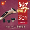 Ogawa Primo Touch- Hand Held Massager (UP: $69). Special Promotion!