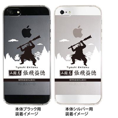 【iPhone5S】【iPhone5】【Clear Arts】【iPhone5ケース】【カバー】【スマホケース】【クリアケース】【クリアーアーツ】【三国志】【張飛益徳】 10-ip5-casg-03の画像