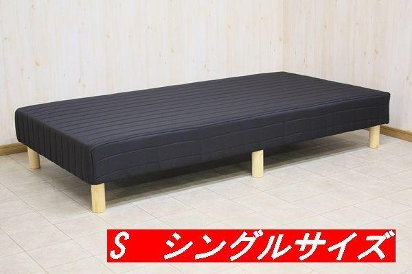シングル脚付ベッド マットレスベッド シングルベッド 木製ベッド 脚付マットレス ベッド マットレス カール MA-01 脚のみ取付 メーカー直送 m096789