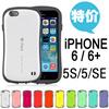 iPhone 6S 6 6plus 5s SE専用 (4.7インチ) iface First Classケース【持ちやすい/アイフェイス/シンプル/iphone6/アイフォン6/iphone6 /アイフォン