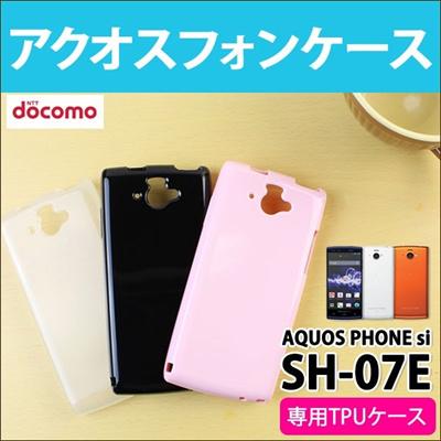 スマホケース AQUOS Phone si 用 docomo ドコモ TPUケース SH-07E クリア ブラック ピンク 保護フィルム付き 柔らかい素材のため着脱が簡単 スマートフォン アクオスホン エスアイ [ゆうメール配送]の画像