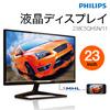 【カートクーポン使えます】★238C5QHSN/11 [23インチ ブロンズ] Philips 23型ワイド液晶ディスプレイ (AH-IPSパネル/HDMI端子×2/5年間保証)