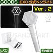 【即日発送】EXO 公式ペンライト 2015 EXOLove Concert in DOME Goods / fanlight ver1 / 2