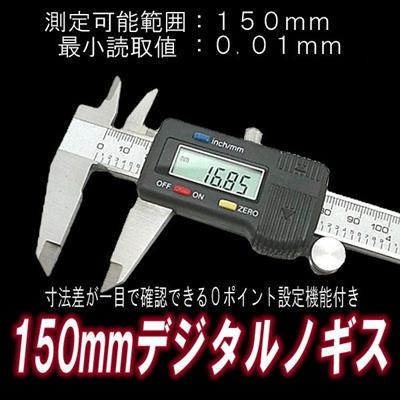 デジタルノギス 0.01~150.0mmまで測定可能!の画像