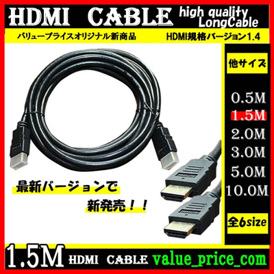 【レビュー記載で送料無料!】HDMIケーブル/1.5m/3D対応/ver.1.4/フルHD/新品の画像
