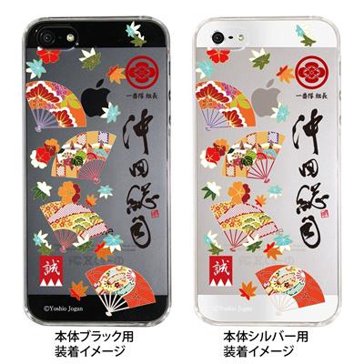 【iPhone5S】【iPhone5】【新撰組】【沖田総司】【iPhone5ケース】【カバー】【スマホケース】【クリアケース】【新選組】 B-ip5f07-5-caの画像