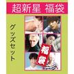 【3000円ポッキリ・送料無料】 超新星 韓流 グッズセット 福袋3000 ak026-2