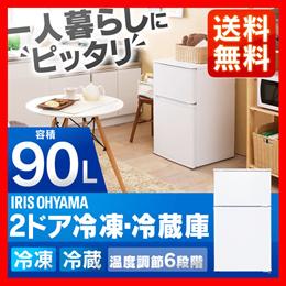2ドア冷凍冷蔵庫 直冷式 容量90L 独り暮らしや2台目にぴったり!
