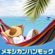 ハンモック スタンド/ハンモック 室内/室内 ハンモック/ハンモックチェアー/ハンモック 椅子/ハンモック ベビー/ハンモック 販売