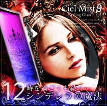シエルミスト Ciel Mist - Healing Glass - フェロモン 香水 アンティーク 2層の香水 【恋愛を叶える魔法の香水】