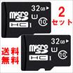 即納 2枚セット!マイクロSDHCカード 32GB クラス10 microSDHCカード 32GB Class10 最大30MB/S 超高速class10  32GB【メール便送料無料