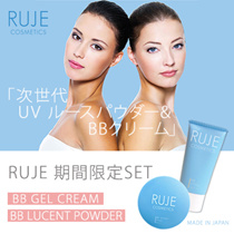 【セット販売】【送料無料】RUJE ナチュラルCC&BBクリーム 30g & ミネラルフェイスパウダー 7g《オリジナルパフ付》セット【化粧下地/BBクリーム/日本製/CCクリーム/ルースパウダー】