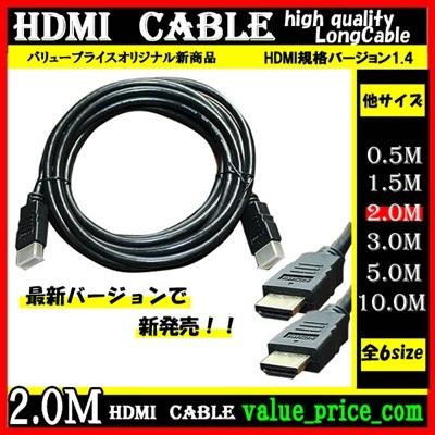 【レビュー記載で送料無料!】HDMIケーブル/2m/3D対応/ver.1.4/フルHD/新品の画像