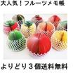 【送料無料・よりどり3個】大人気!フルーツメモ帳(フルーツ型立体メモ帳)