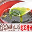栄養豊富な「あおさのり」と「わかめ」がたっぷり。簡単調理で体にやさしい≪あおさのりスープ100g/≫栄養豊富なあおさのりとわかめが入ったスープ100gです。体に優しいあおさのりスープは、お湯を注ぐだけの簡単料理!
