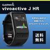 ★数量限定★【日本正規品】 vivoactive J HR 活動量計 心拍計  ライフログ GPS スマートウォッチ