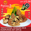 [Fragrance] Traditional Hokkien Rice Dumplings Set (福建粽子) (Set of 5) (U.P. $12.50)