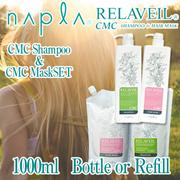 ナプラ リラベール CMCシャンプー&CMCヘアマスク 1000mlセット リフィル/ボトル napla RELAVEIL