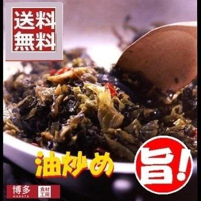 高菜辛子炒め博多風(業務用)1キロ入り067-206]の画像