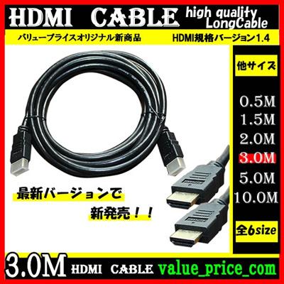 【レビュー記載で送料無料!】HDMIケーブル/3m/3D対応/ver.1.4/フルHD/新品の画像